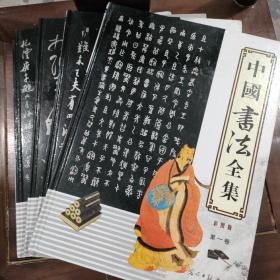 中国书法全集彩图版(1-4卷)