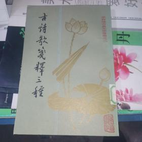 古诗歌笺释三种馆藏
