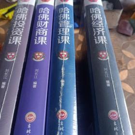哈佛财商课4册合售