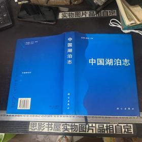 中国湖泊志【精装 内有几页划线】