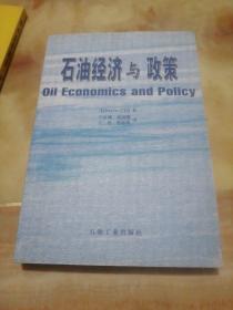 石油经济与政策