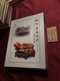 柳州名石大典 卷三