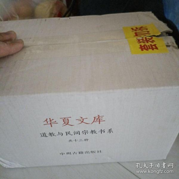 从史前到文明/华夏文库史前中国书系