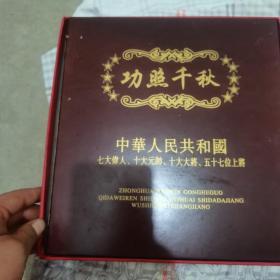 功照千秋,中华人民共和国七大伟人,十大元帅,十大大将,57位上将。(仓库)