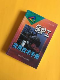 锅炉工实用技术手册