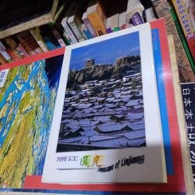 丽江风光 明信片 (10张全)