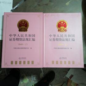 中华人民共和国证券期货法规汇编(2019上、下册)