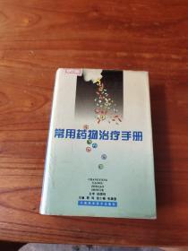 常用药物治疗手册