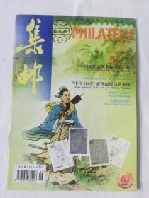 集邮杂志2002.8