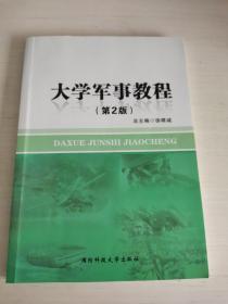 大学军事教程第2版