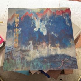 刘海粟中国画展