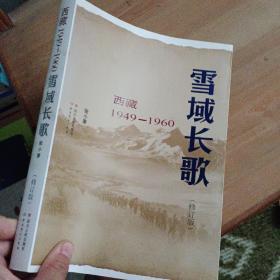 雪域长歌:西藏1949-1960(修订版)入选2014中国好书