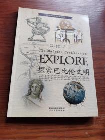 探索古文明书系:探索巴比伦文明