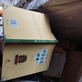 中华经典故事:中华名城故事??看图