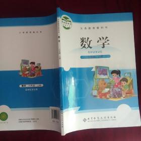 小学数学教材六年级上册 北师大版【包邮】