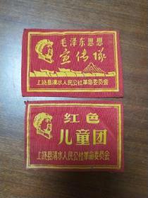 文革臂章《毛泽东思想宣传队》《红色儿童团》【上饶县清水人民公社革命委员会】【品相很好】【二张合卖】