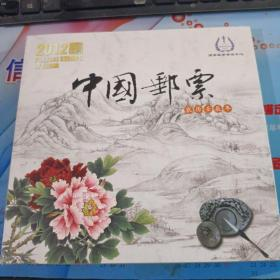 中国邮票 2012年 中国集邮【附光盘】