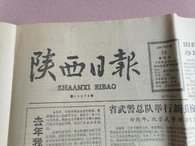 陕西日报(1987年2月15日第1--4版)