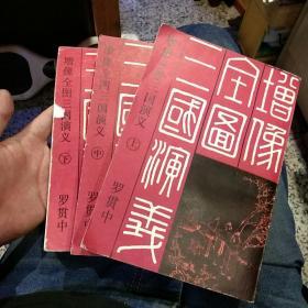 【3本合售1985年一版一印多绘画插图】增像全图三国演义 上中下 罗贯中 中国书店【本书是据上海鸿文书局石印本影印】