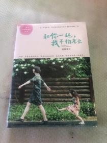 和你一起,我不怕老去:一家人共读的成长之书】未开封