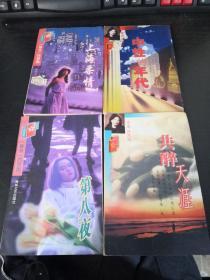 紫荆花畅销经典:上海柔情、中性的年代、第八夜、共醉天涯(4本合集)