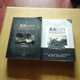 龙族Ⅱ:(悼亡者之瞳+火之晨曦)两本合售