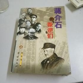 蒋介石的叛逆们 上中