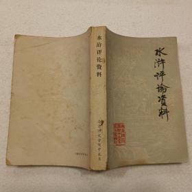 水浒评论资料(32开)平装本