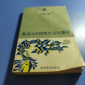鲁迅与中国现代文化震动