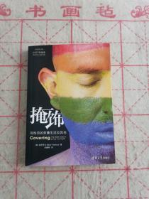 掩饰:同性恋的双重生活及其他