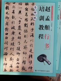 中国书法经典培训教程,赵孟頫行书洛神赋
