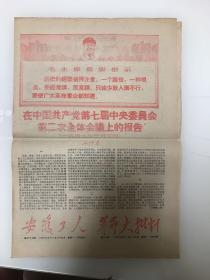 老报纸(革命大批判1968年11月25曰)