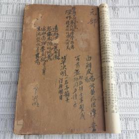 上海蒋~记《精校本草从新》,元亨利贞合辑18卷,厚。
