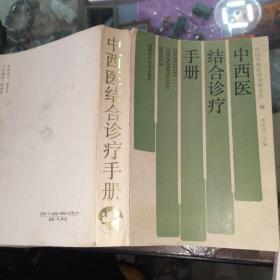 中西医结合诊疗手册