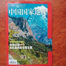 中国国家地理2021年8期,主打:——这些影像告诉我们:珠峰还是一个生机盎然的生物王国