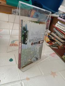 现代汉语语法与对外汉语教学.