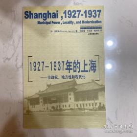 1927-1937年的上海