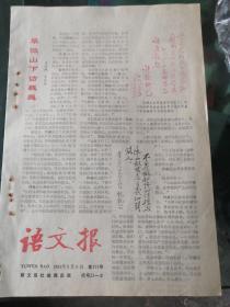 语文报第171期