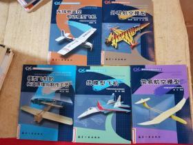 新世纪航空模型运动丛书(五本)