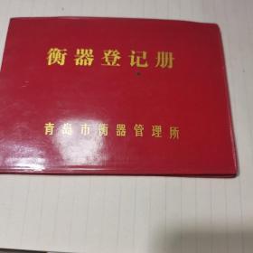 衡器登记册  1988