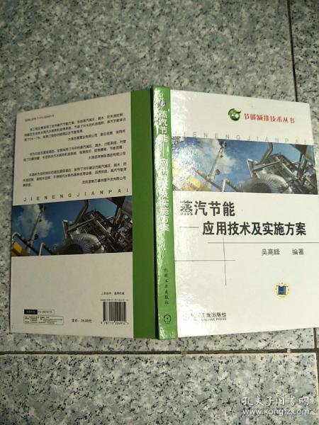 蒸汽节能:应用技术及实施方案   原版内页干净