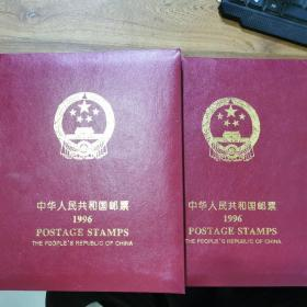 中华人民共和国邮票1996(年册)
