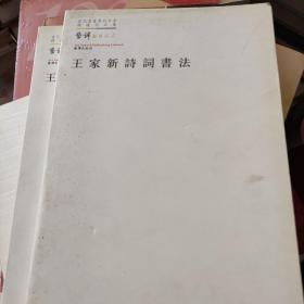 王家新诗词书法