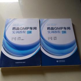 药品GMP车间实训教程、上下册