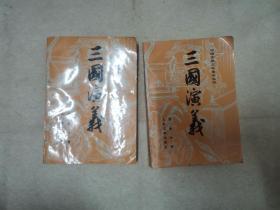 中国古典文学读本丛书:三国演义(上下册)
