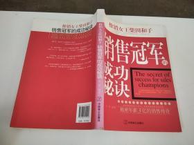 推销女王柴田和子:销售冠军的成功秘诀(目录有点标线)