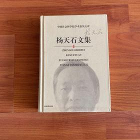 杨天石文集