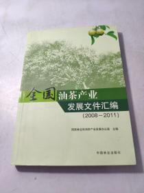 全国油茶产业发展文件汇编(2008-2011)