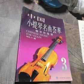 中国小提琴名曲荟萃钢琴伴奏曲