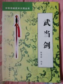 中华传统武术大观丛书-武当剑